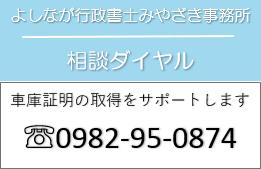 車庫証明取得をサポート 宮崎県警日向警察署そば 日向市の行政書士 よしなが行政書士みやざき事務所